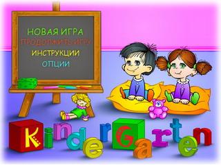 Игры Детский сад - Игры для девочек
