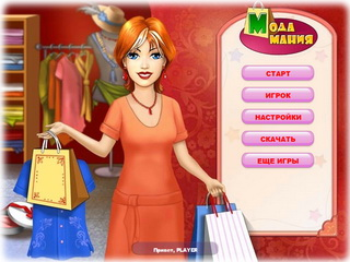 Игры супер модные для девочек
