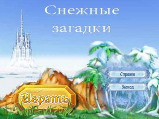 Игра Снежные Загадки 1 Играть Онлайн Бесплатно - фото 4